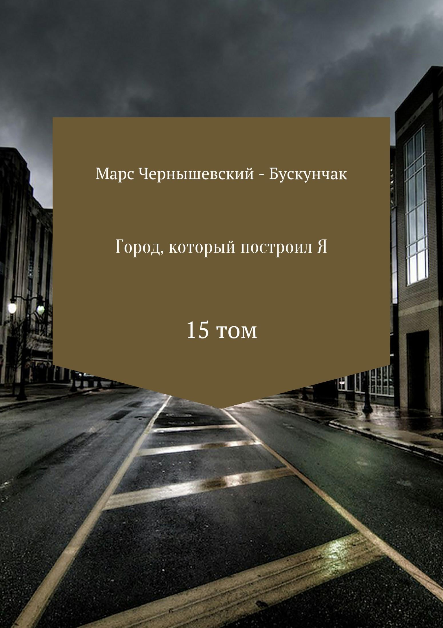 Марс Чернышевский – Бускунчак. Город, который построил Я. Сборник. Том 15