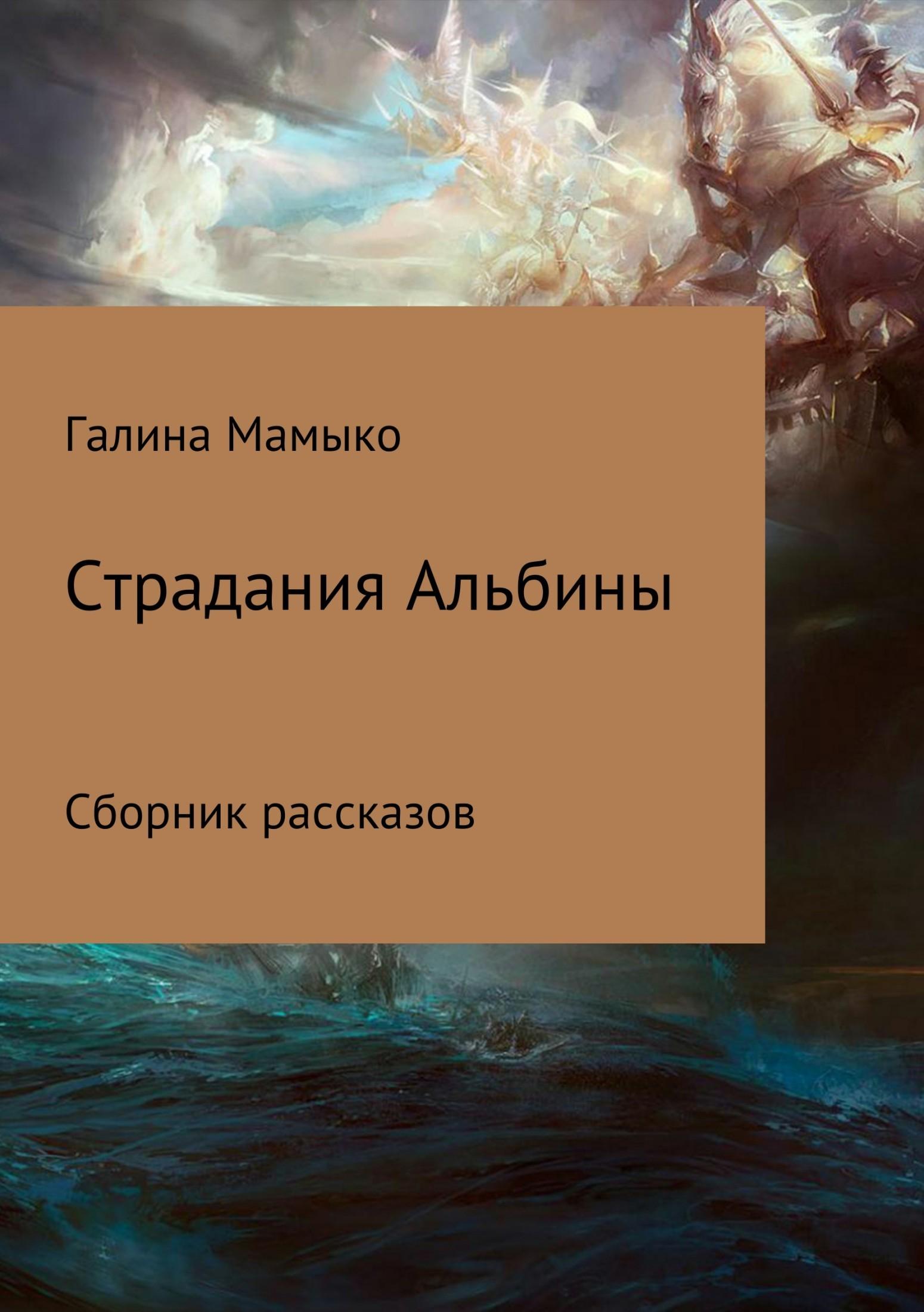 Галина Мамыко Страдания Альбины. Сборник рассказов