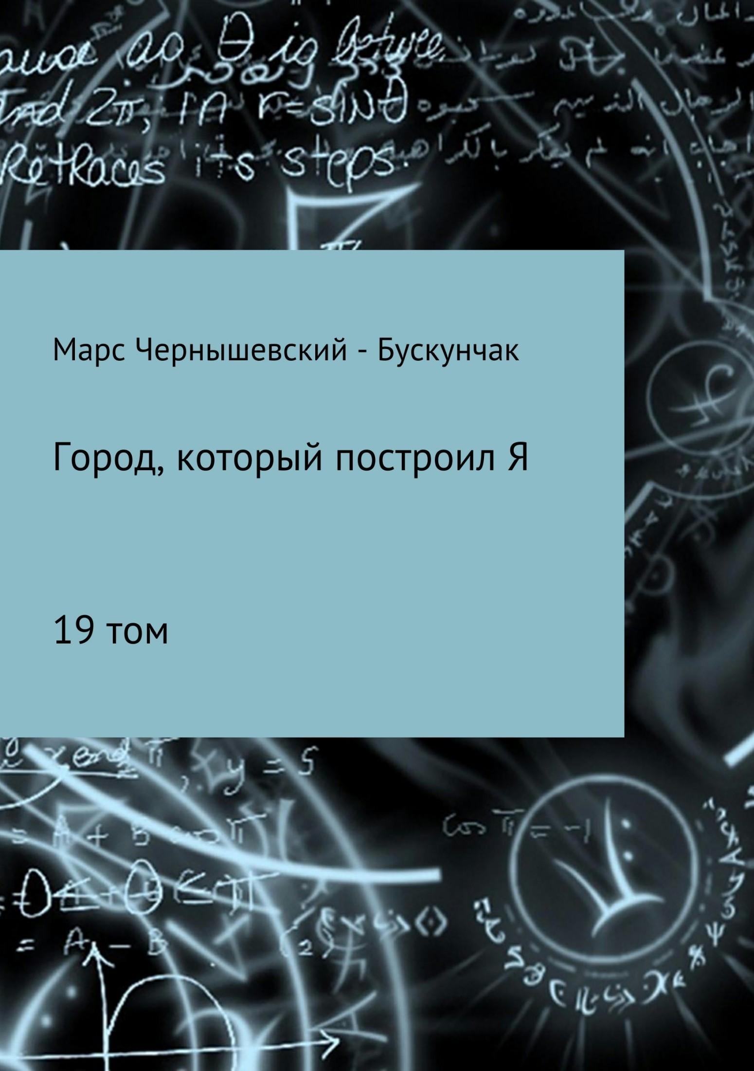 Марс Чернышевский – Бускунчак. Город, который построил Я. Сборник. Том 19