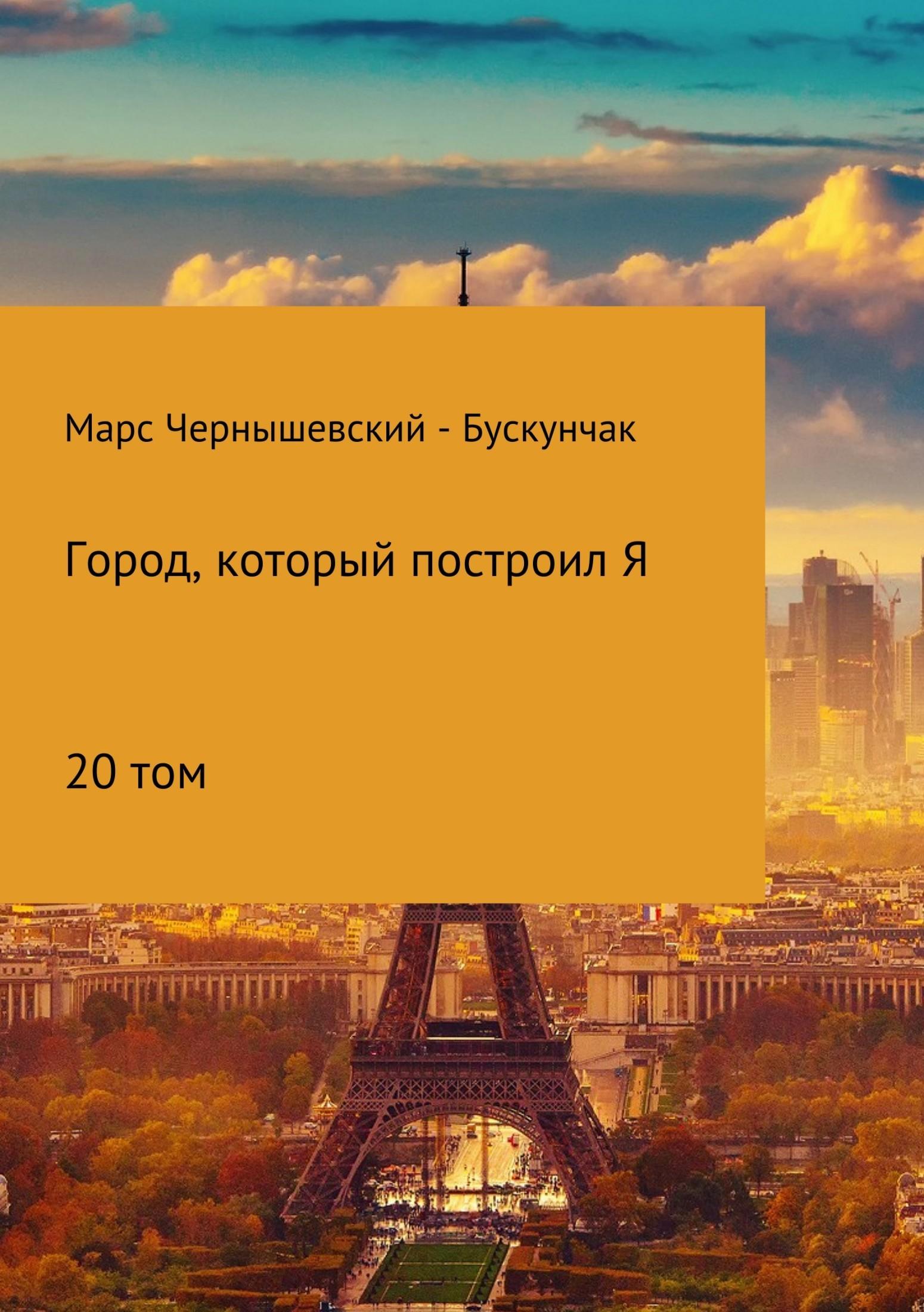 Марс Чернышевский – Бускунчак. Город, который построил Я. Сборник. Том 20