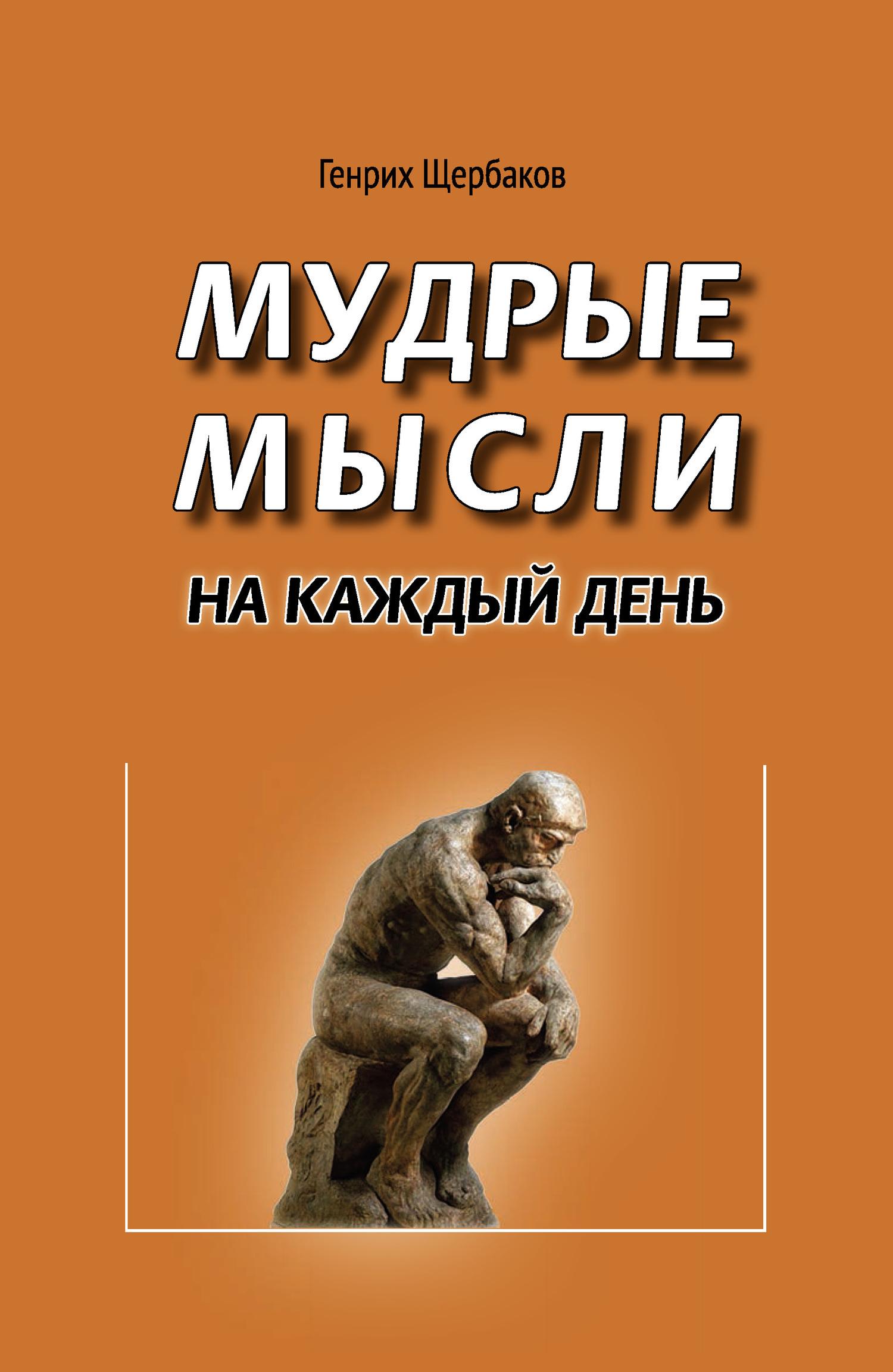 Генрих Щербаков - Мудрые мысли на каждый день