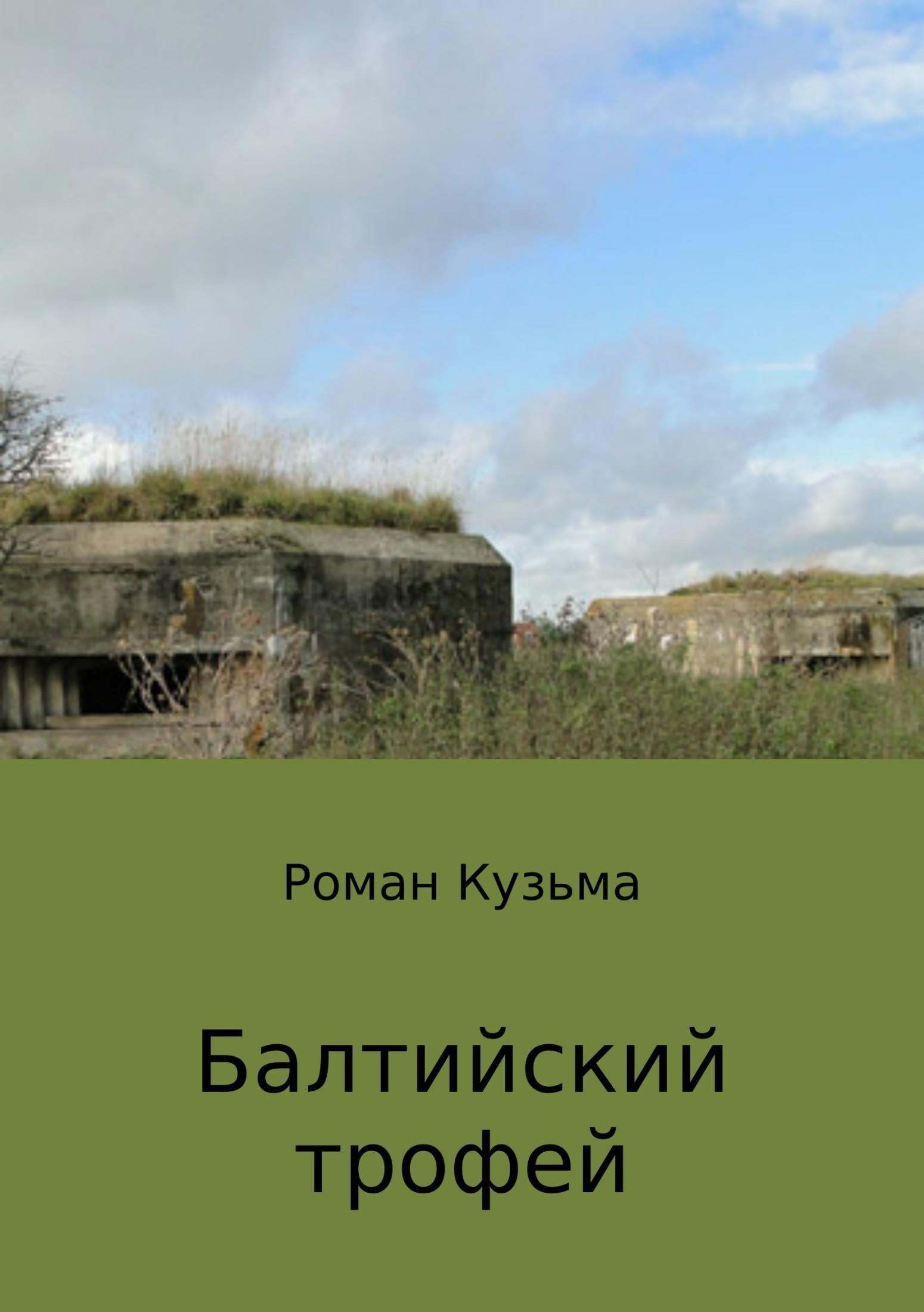 Роман Кузьма Балтийский трофей блокнот printio отечественная война