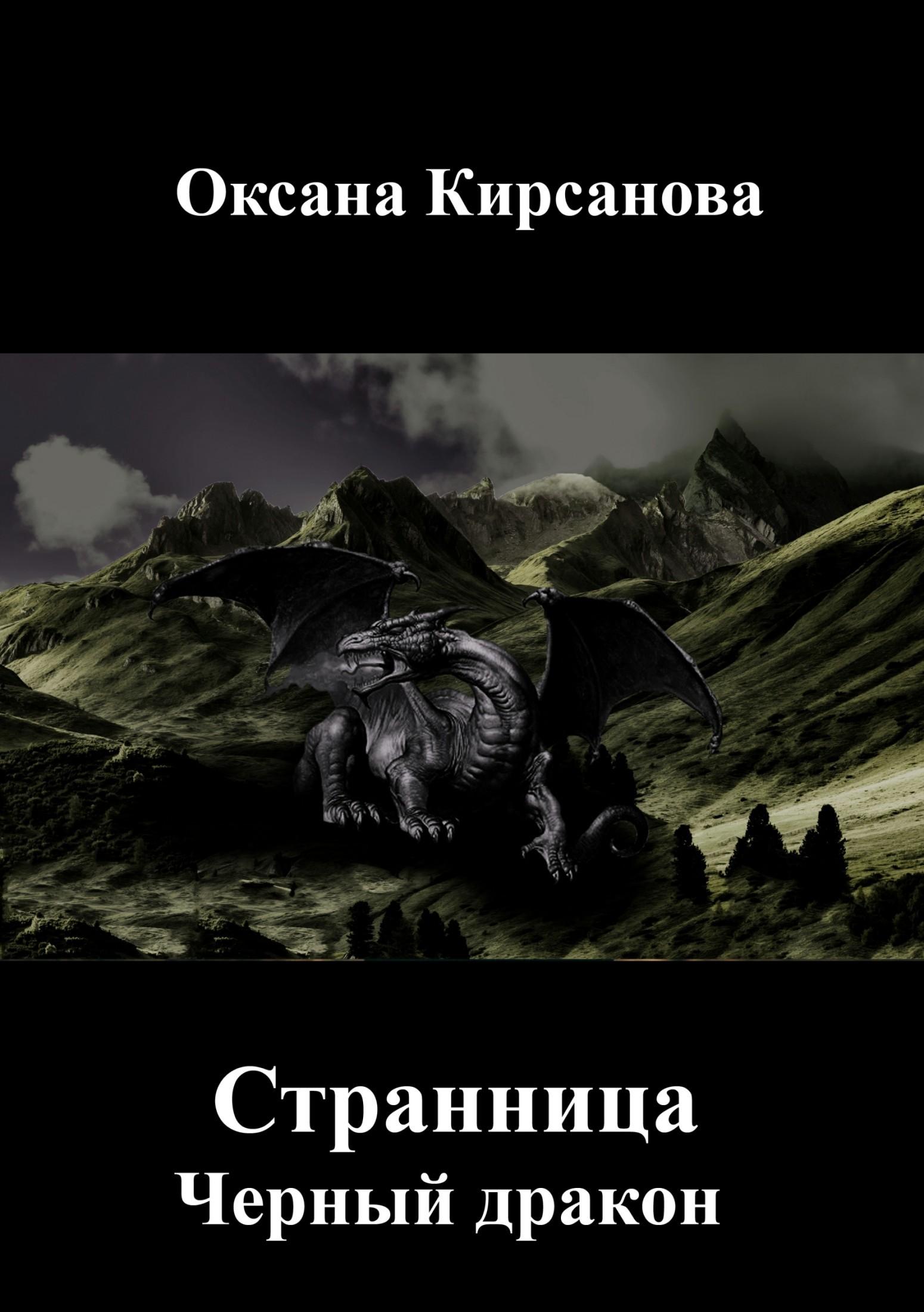 Оксана Кирсанова - Странница. Черный дракон