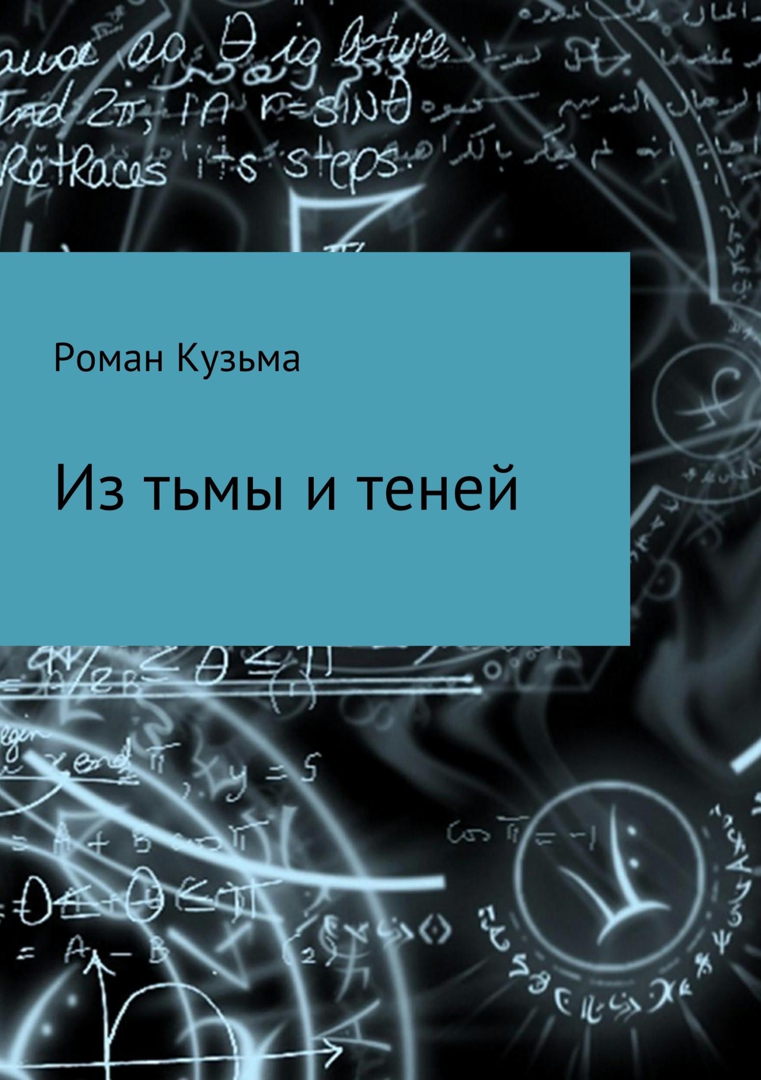 Обложка книги Из тьмы и теней, автор Роман Кузьма