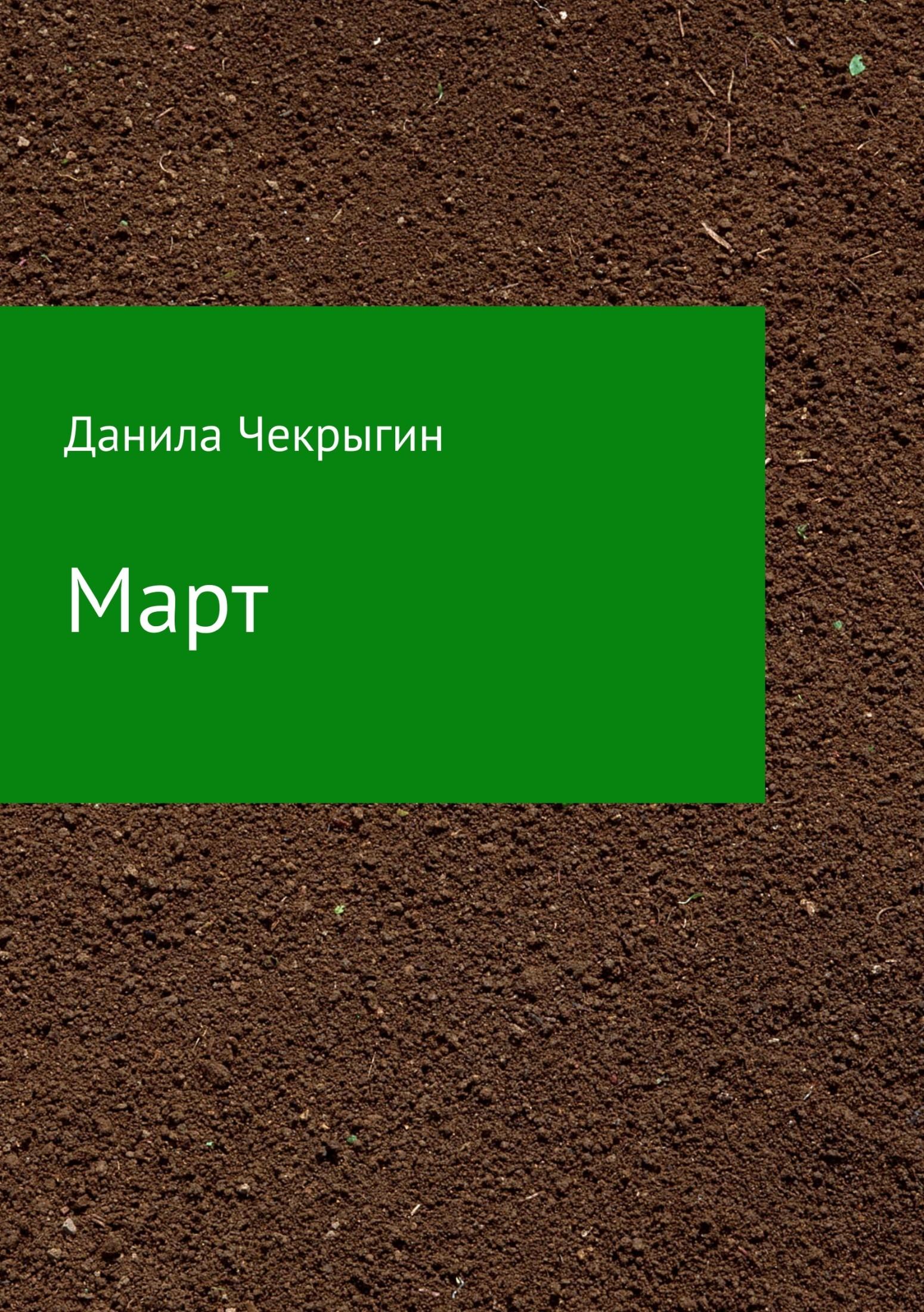 Март. Сборник стихотворений