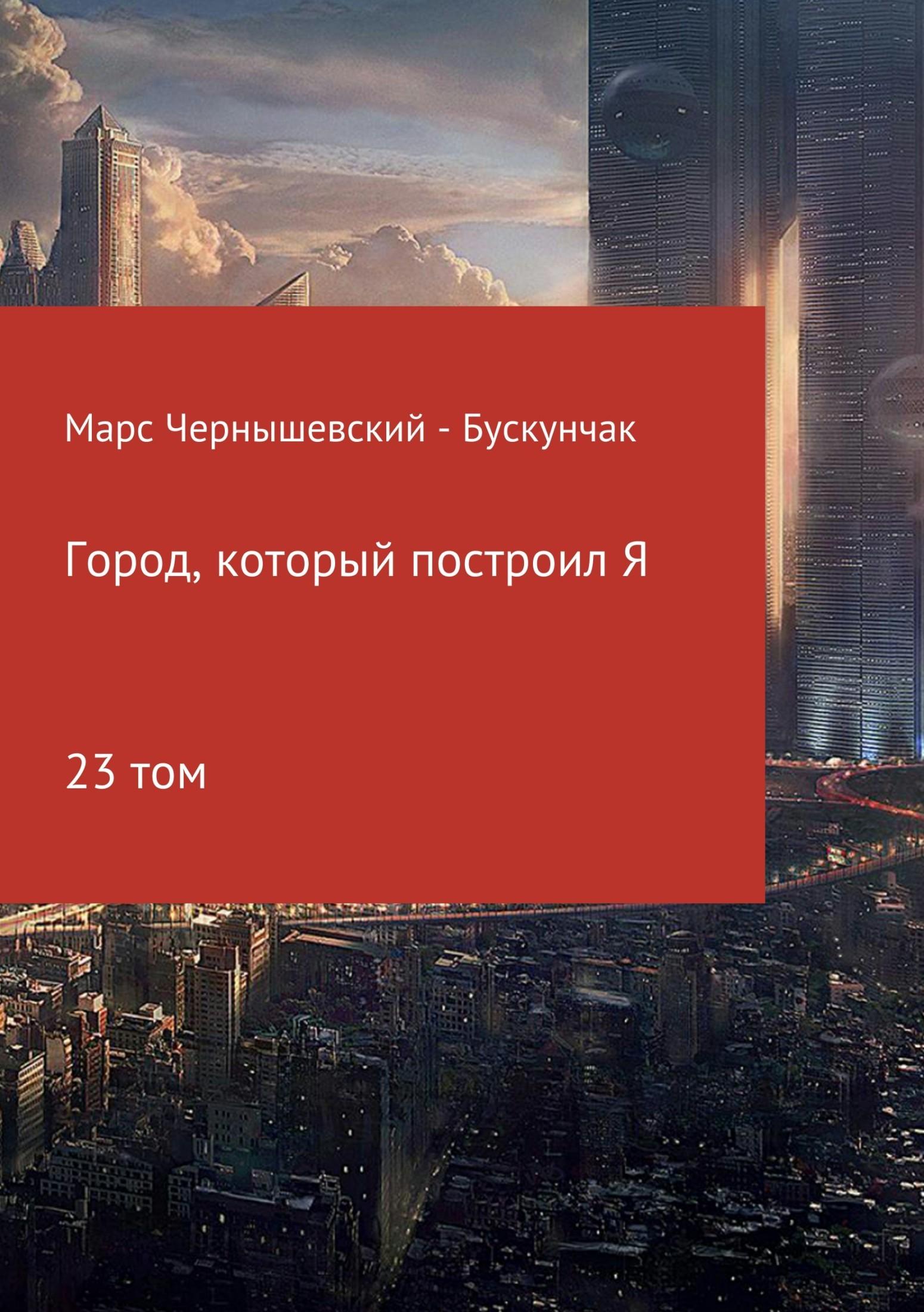 Город, который построил Я. Сборник. Том 23