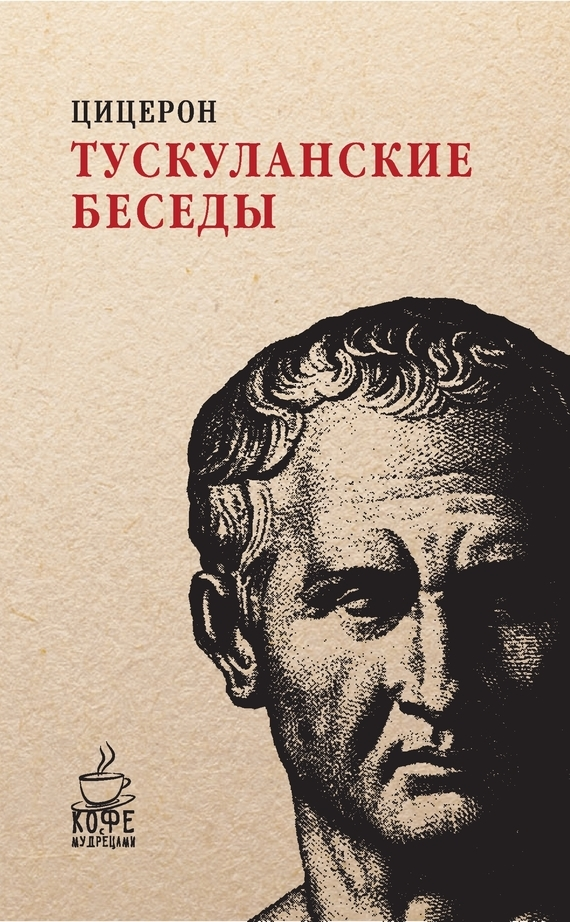 Марк Туллий Цицерон. Тускуланские беседы