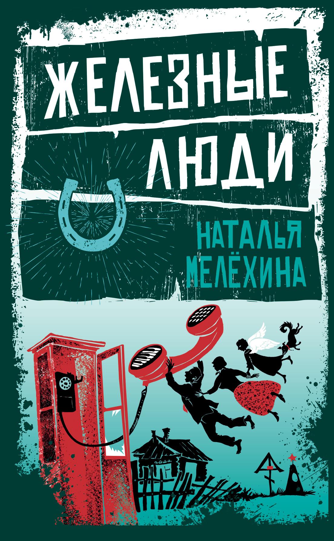 Наталья Мелёхина Железные люди (сборник) наталья петровна беляева ерух струны души