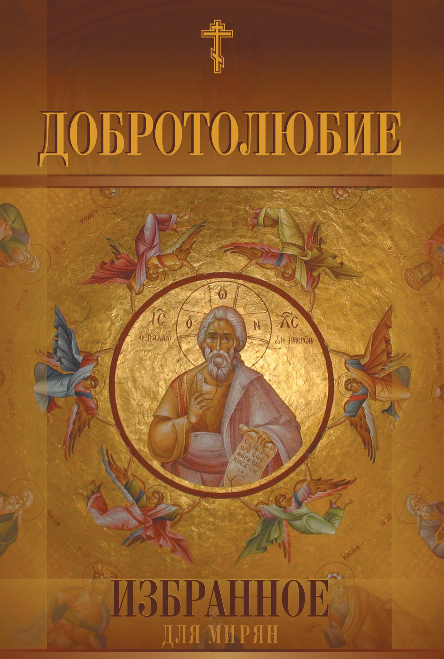 Сборник Добротолюбие. Избранное для мирян избранное кожа