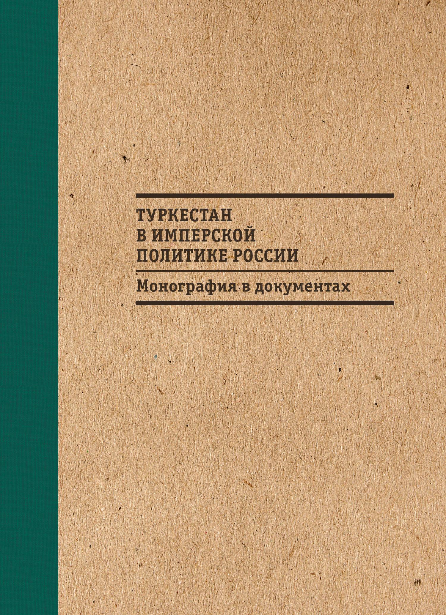 С. Н. Абашин Туркестан в имперской политике России: Монография в документах