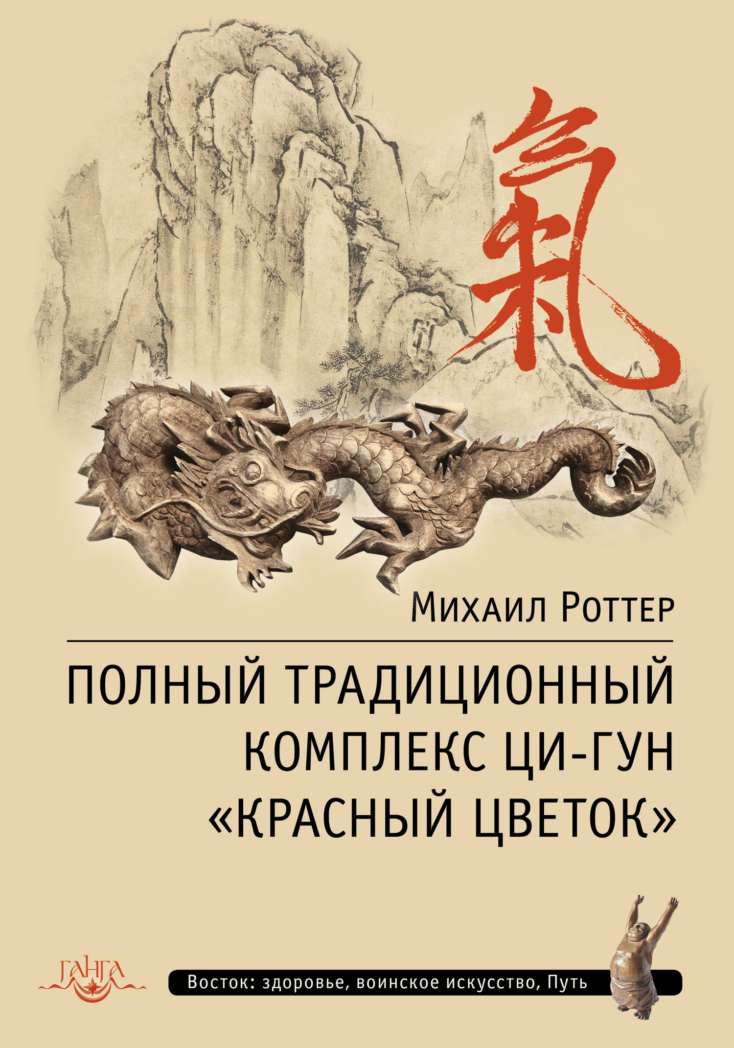 Михаил Роттер бесплатно