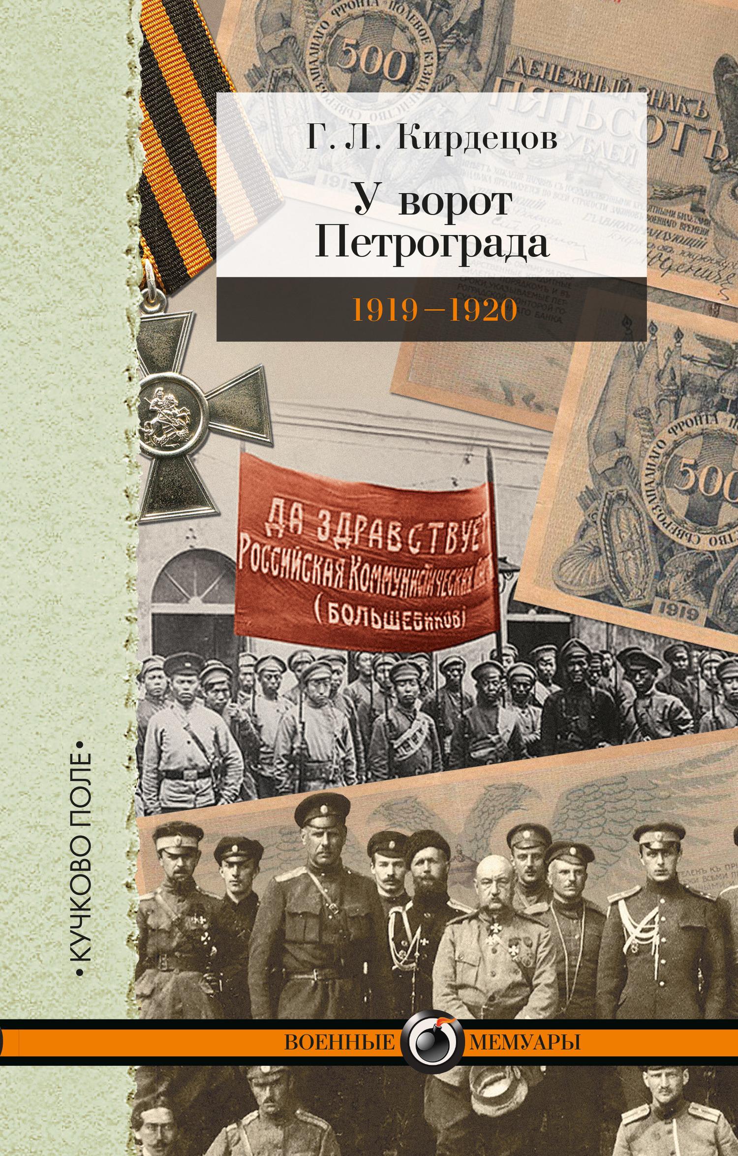 Г. Л. Кирдецов У ворот Петрограда (1919–1920) у нас на крайнем севере