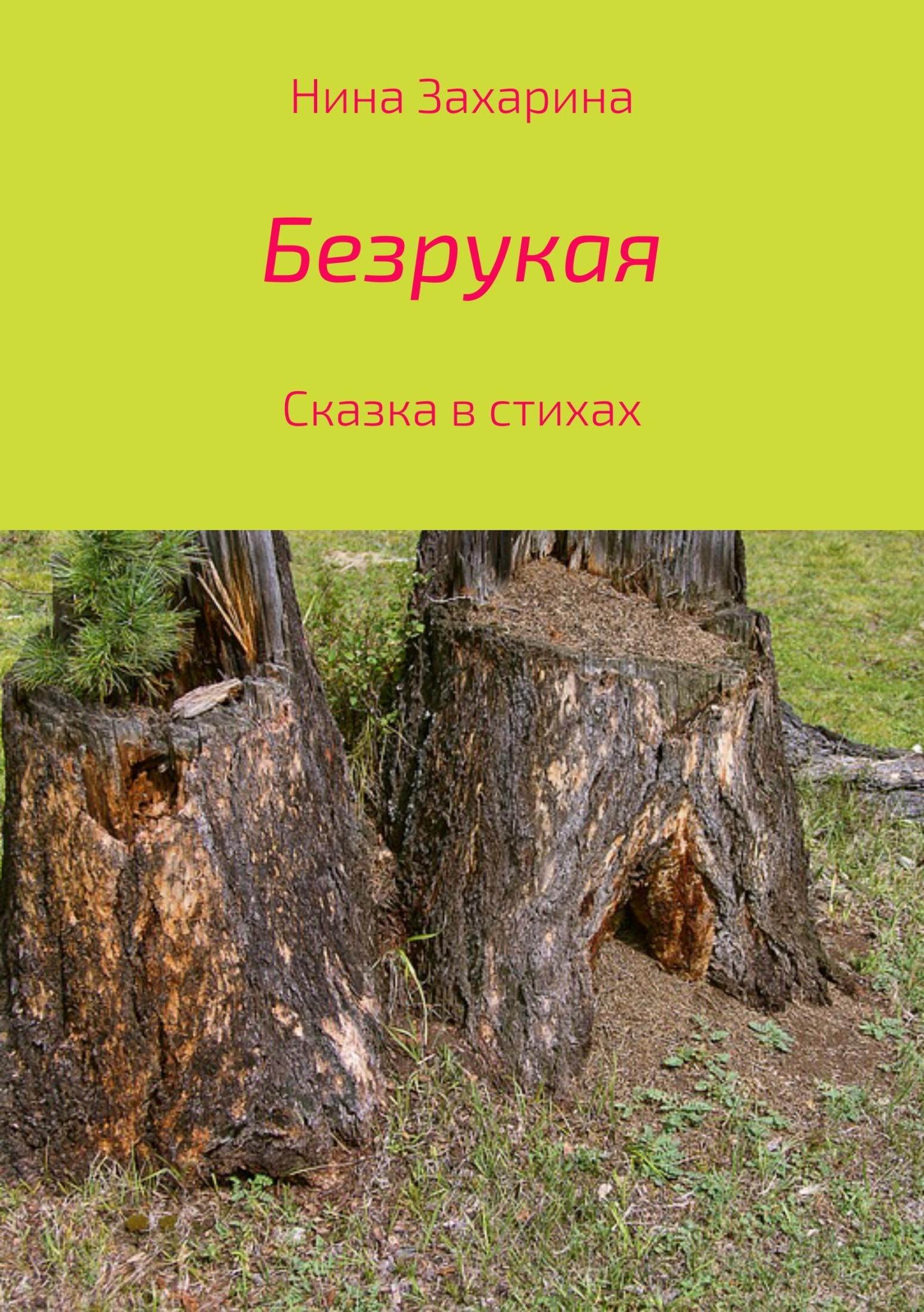 Нина Захарина - Безрукая