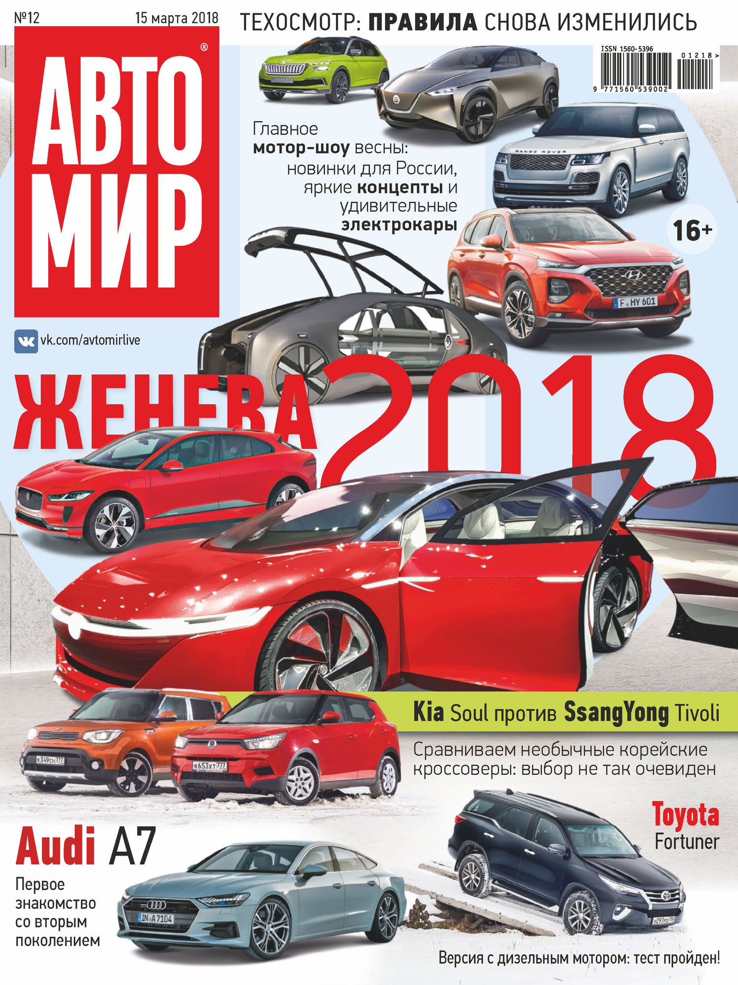 Отсутствует АвтоМир №12/2018 отсутствует автомир 45 2017