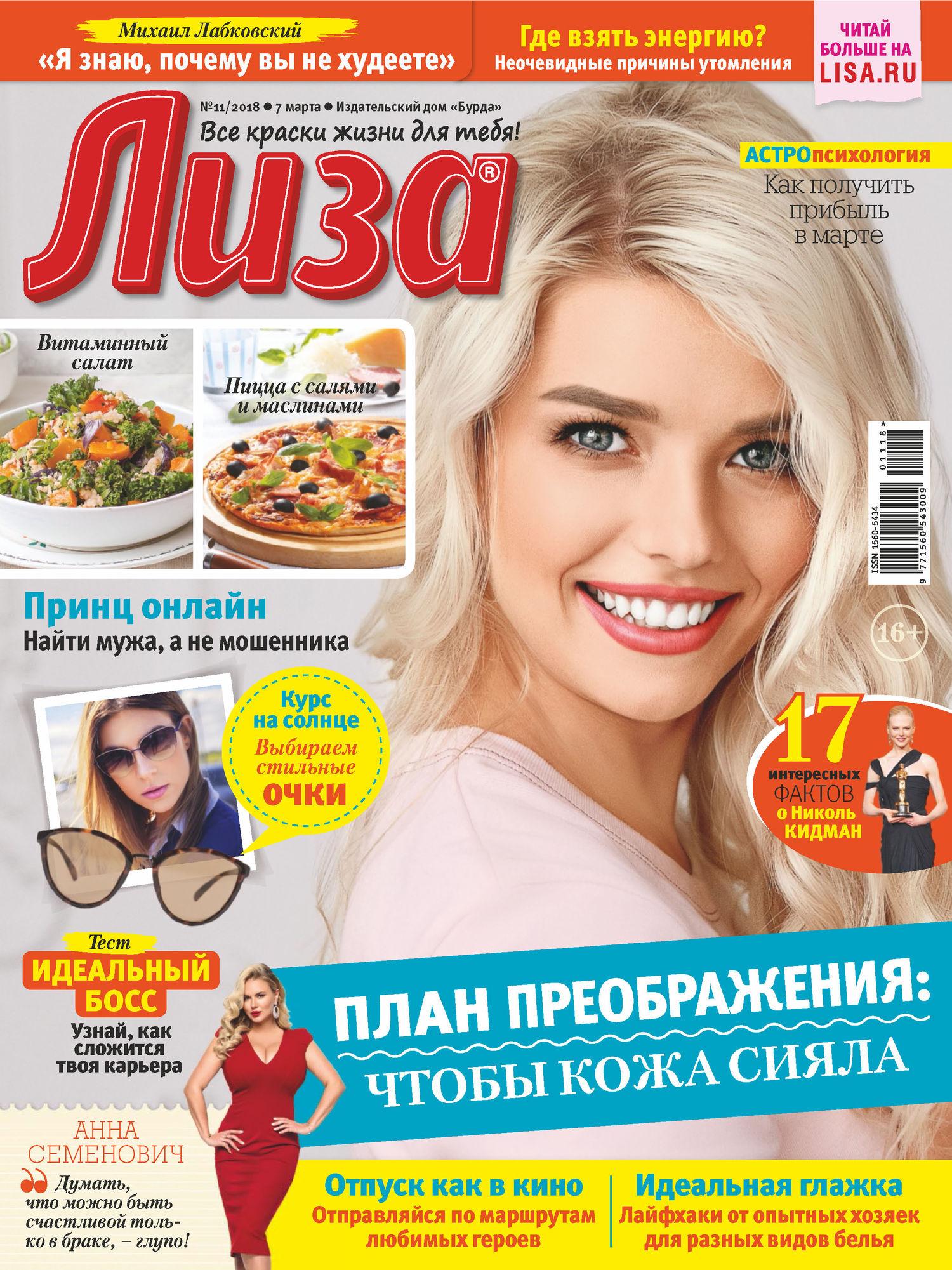 Отсутствует. Журнал «Лиза» №11/2018