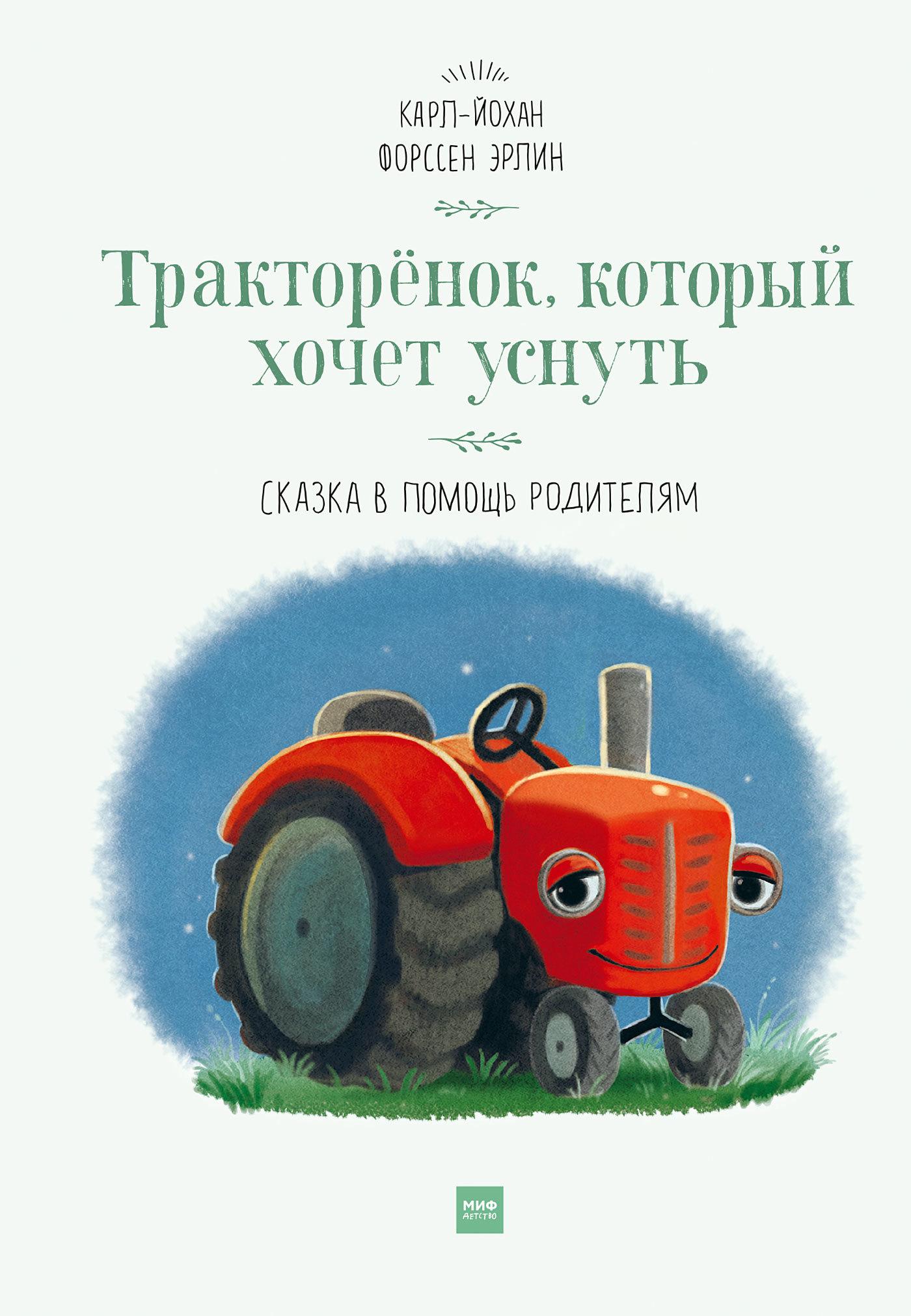 Карл-Йохан Эрлин. Тракторёнок, который хочет уснуть. Сказка в помощь родителям