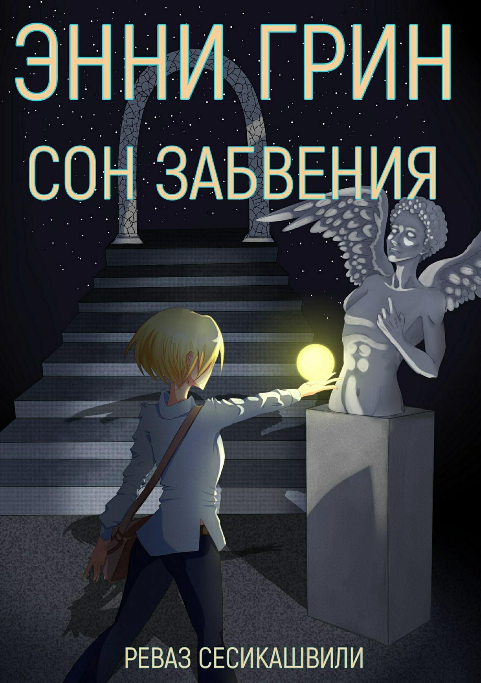 Реваз Гурамович Сесикашвили. Энни Грин: Сон Забвения