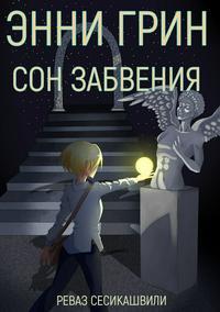 Реваз Гурамович Сесикашвили - Энни Грин: Сон Забвения