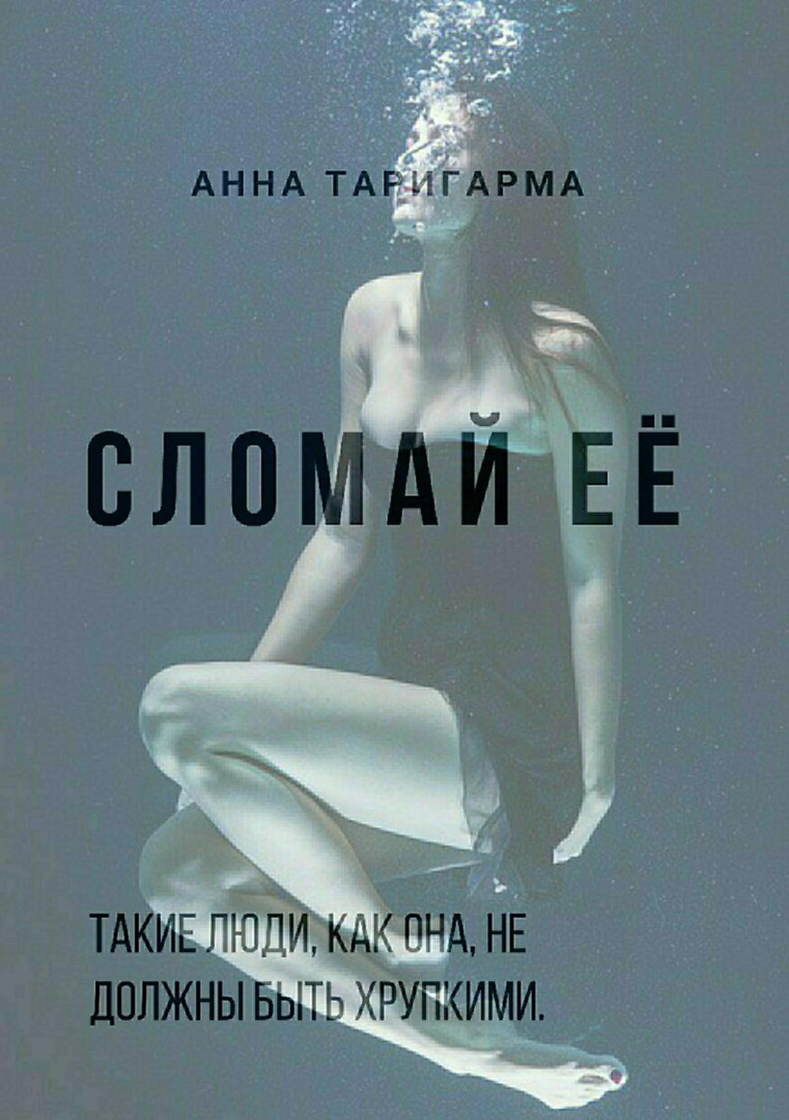 Анна Таригарма - Сломай её
