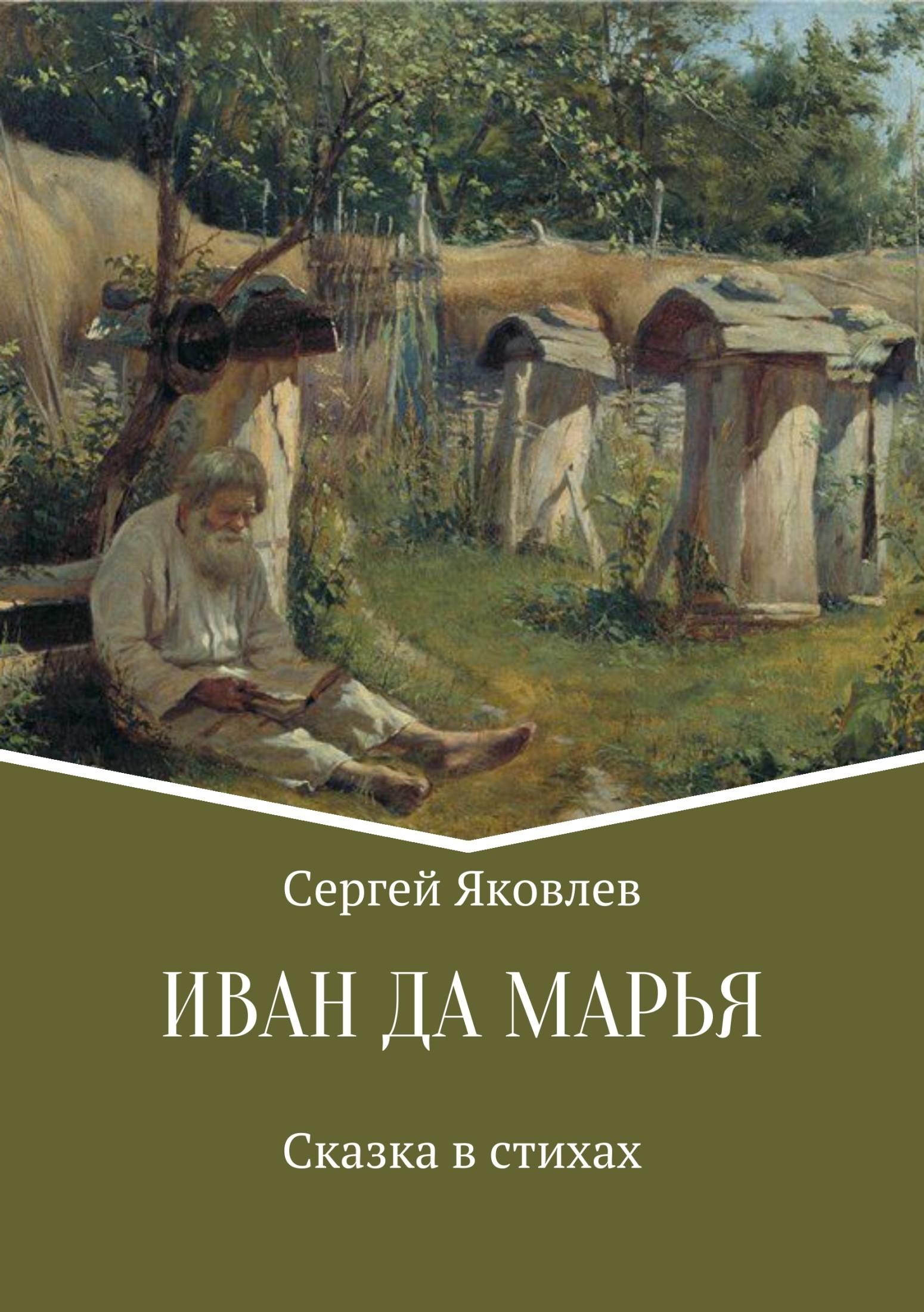 Иван да Марья. Сказка в стихах