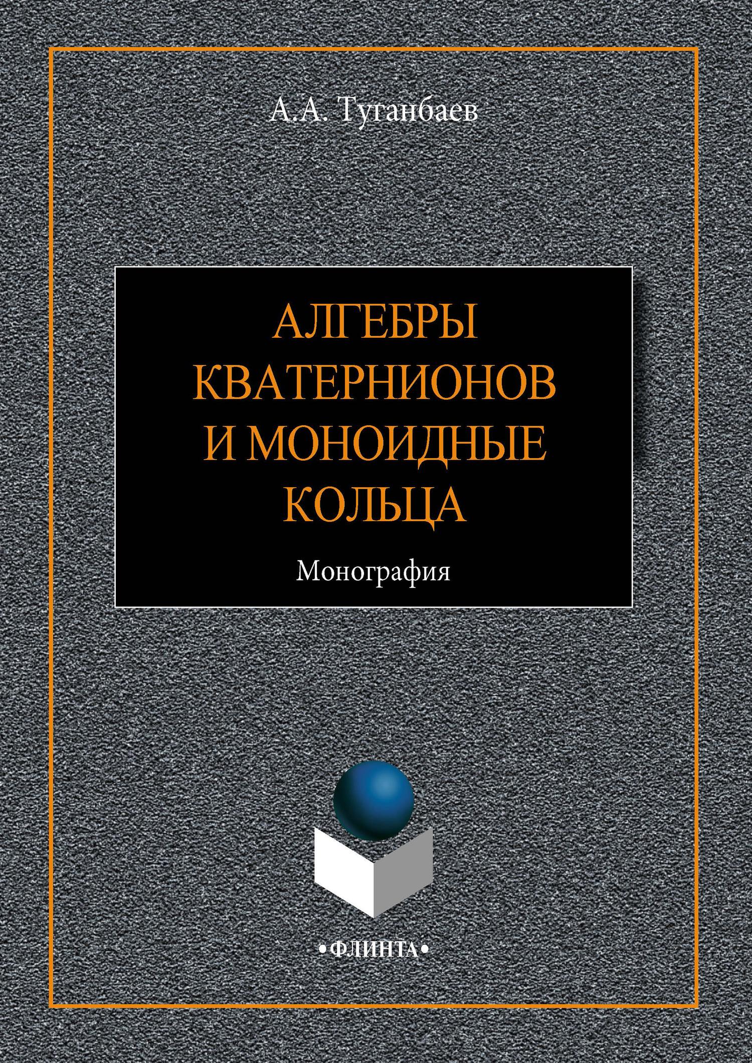 А. А. Туганбаев бесплатно