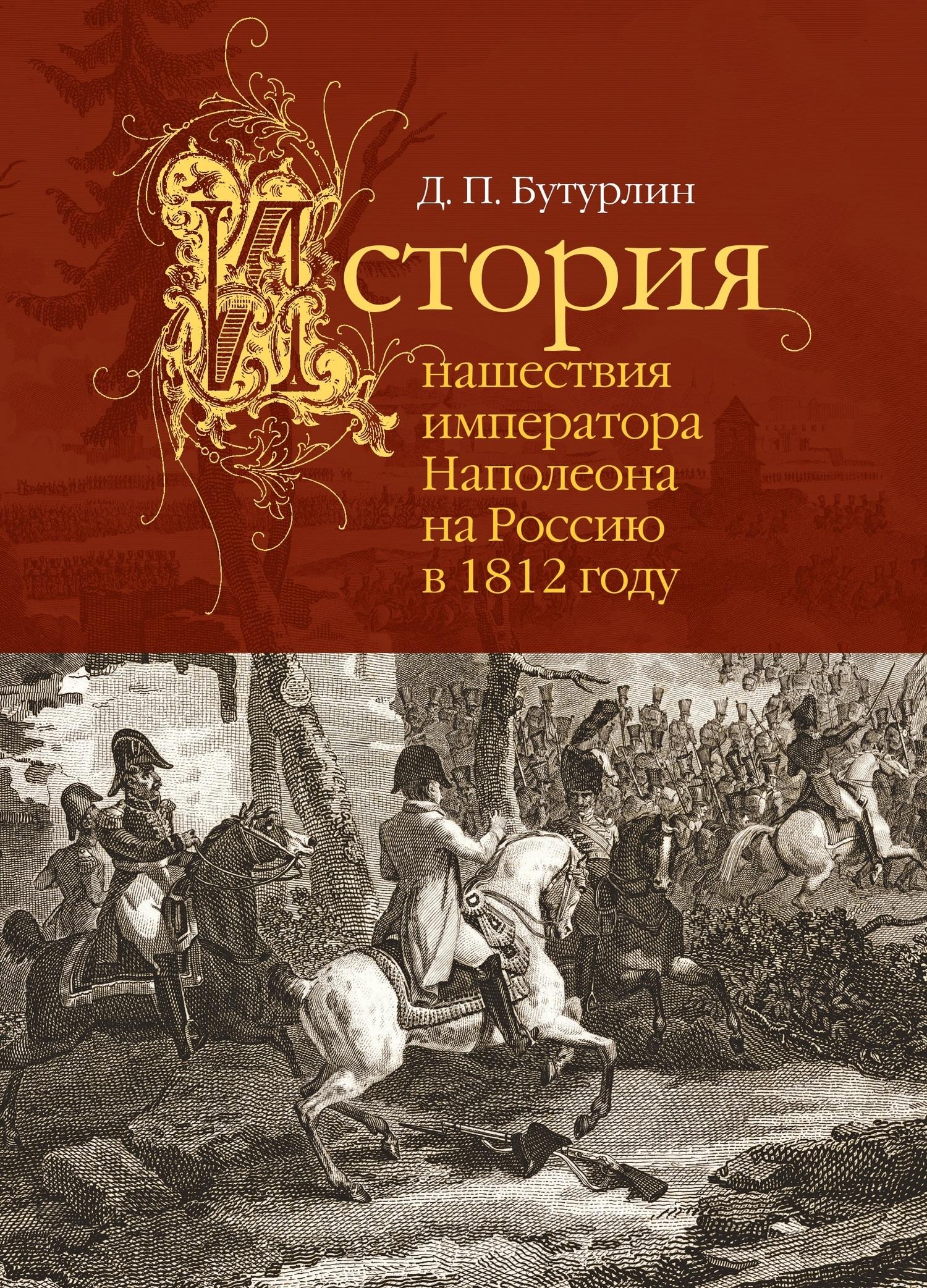 Дмитрий Бутурлин - История нашествия императора Наполеона на Россию в 1812 году