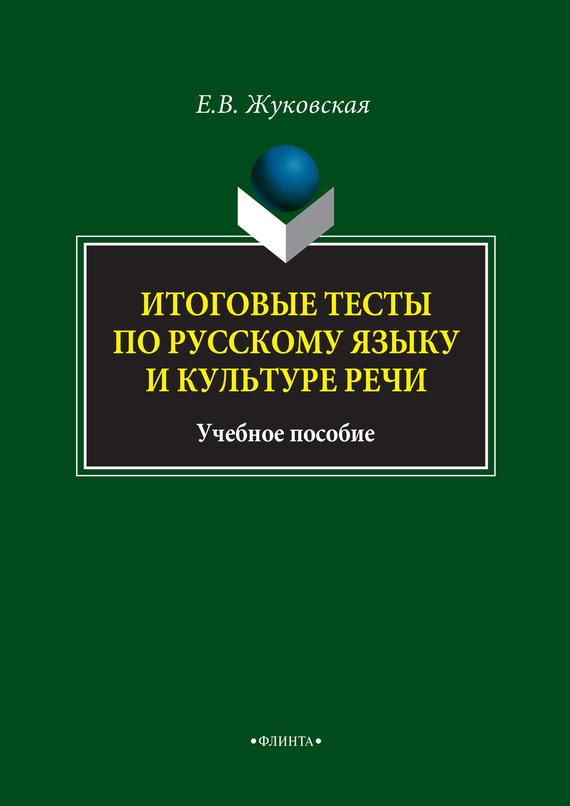 Е. В. Жуковская бесплатно