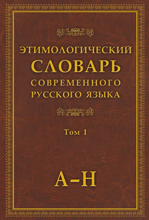 Этимологический словарь современного русского языка: в 2 т. Том 1