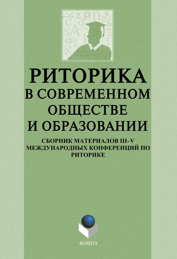 Сборник статей Риторика в современном обществе и образовании. Сборник материалов III-V Международных конференций по риторике