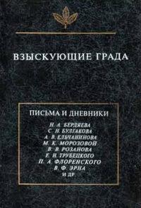 - Взыскующие града. Хроника частной жизни русских религиозных философов в письмах и дневниках