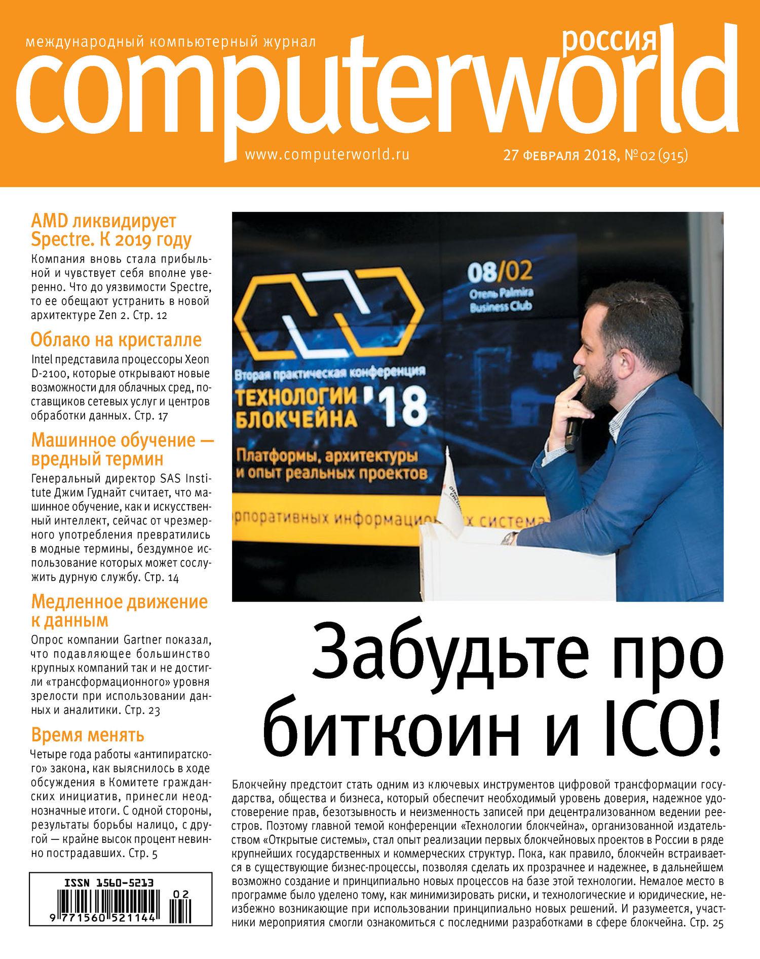 Открытые системы. Журнал Computerworld Россия №02/2018