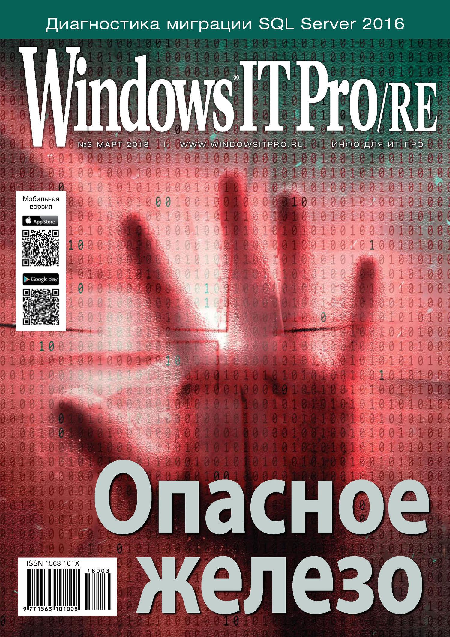 Открытые системы Windows IT Pro/RE №03/2018 открытые системы windows it pro re 12 2013