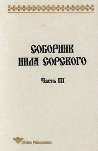 Т. П. Лённгрен - Соборник Нила Сорского. Часть 3