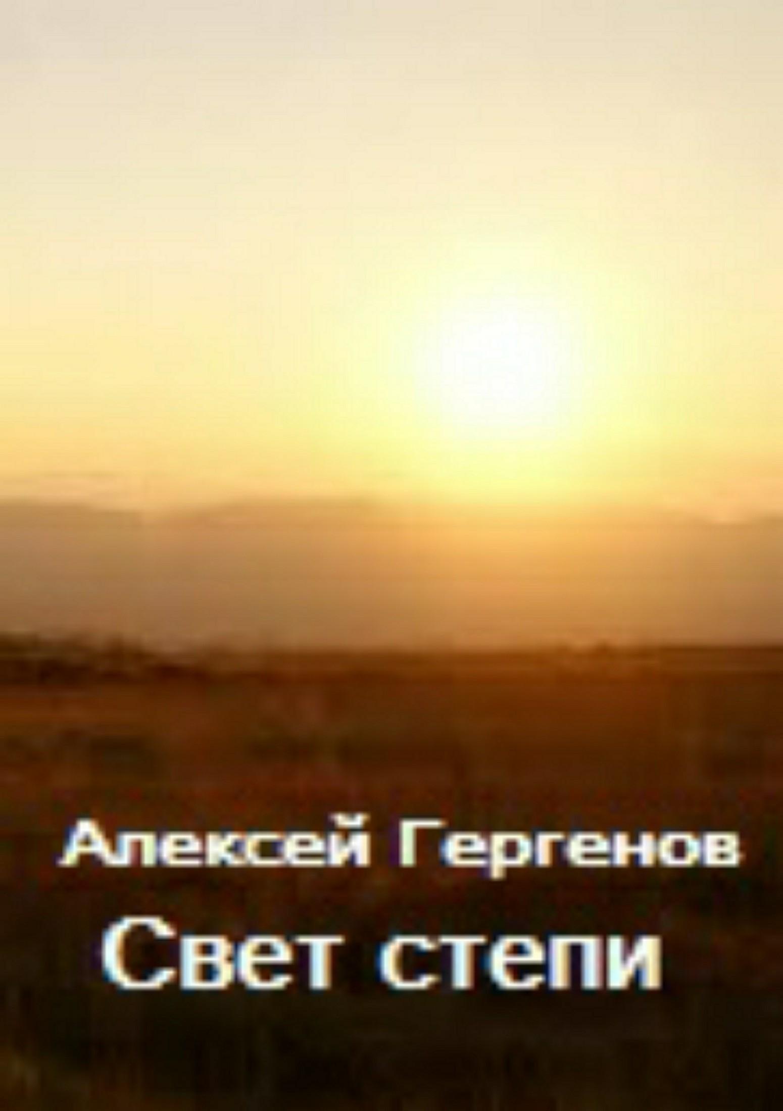 Алексей Юрьевич Гергенов. Свет степи