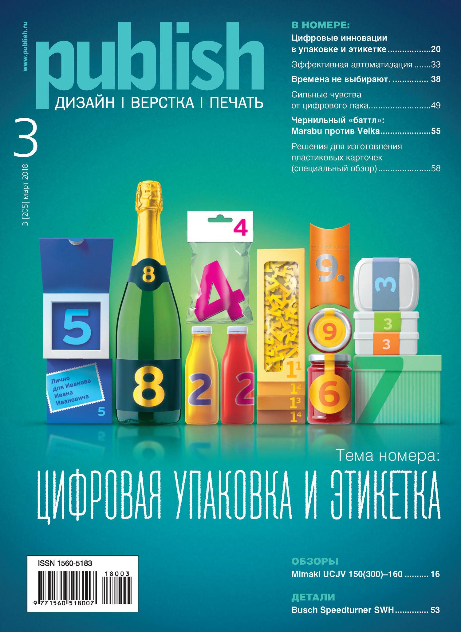 Открытые системы. Журнал Publish №03/2018