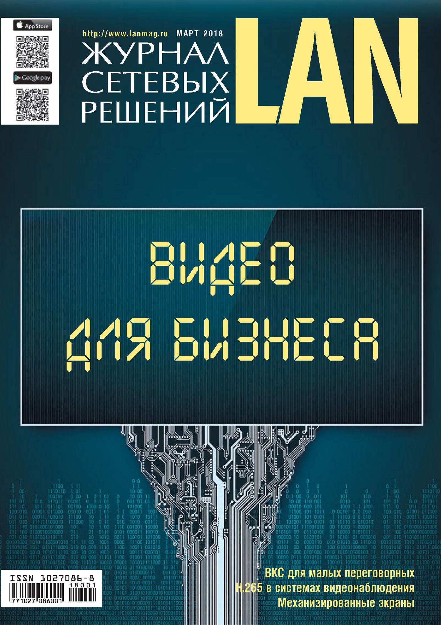 Открытые системы Журнал сетевых решений / LAN №01/2018 открытые системы журнал сетевых решений lan 06 2016