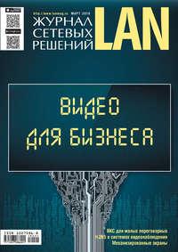 Открытые системы - Журнал сетевых решений / LAN №01/2018