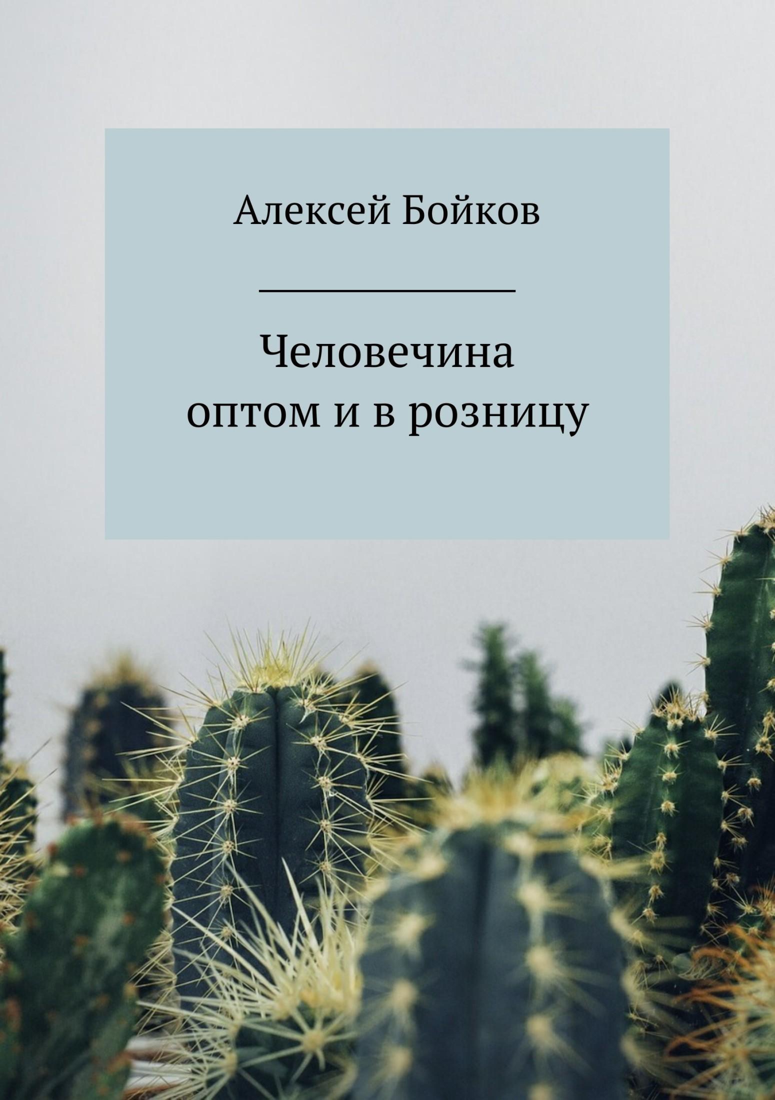 Алексей Бойков - Человечина оптом и в розницу