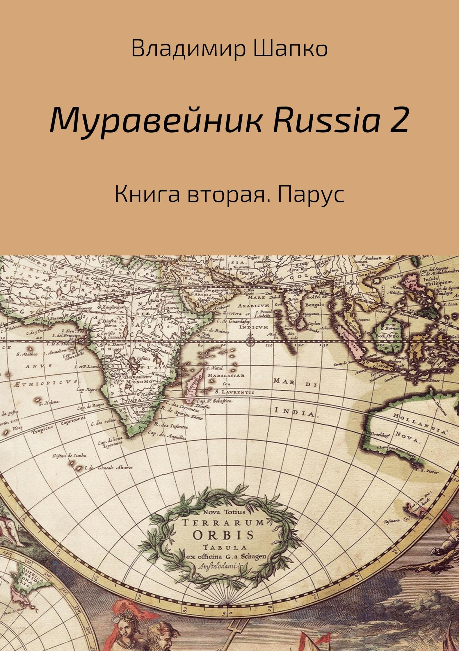 Владимир Макарович Шапко Муравейник Russia 2. Книга вторая. Парус прихожая парус