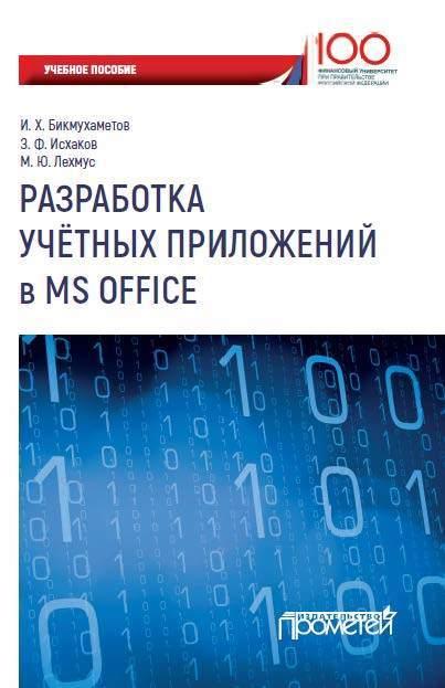 И. Х. Бикмухаметов Разработка учетных приложений в MS Office