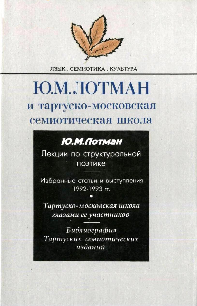 Сборник Ю.М. Лотман и тартуско-московская семиотическая школа педиатрия избранные лекции