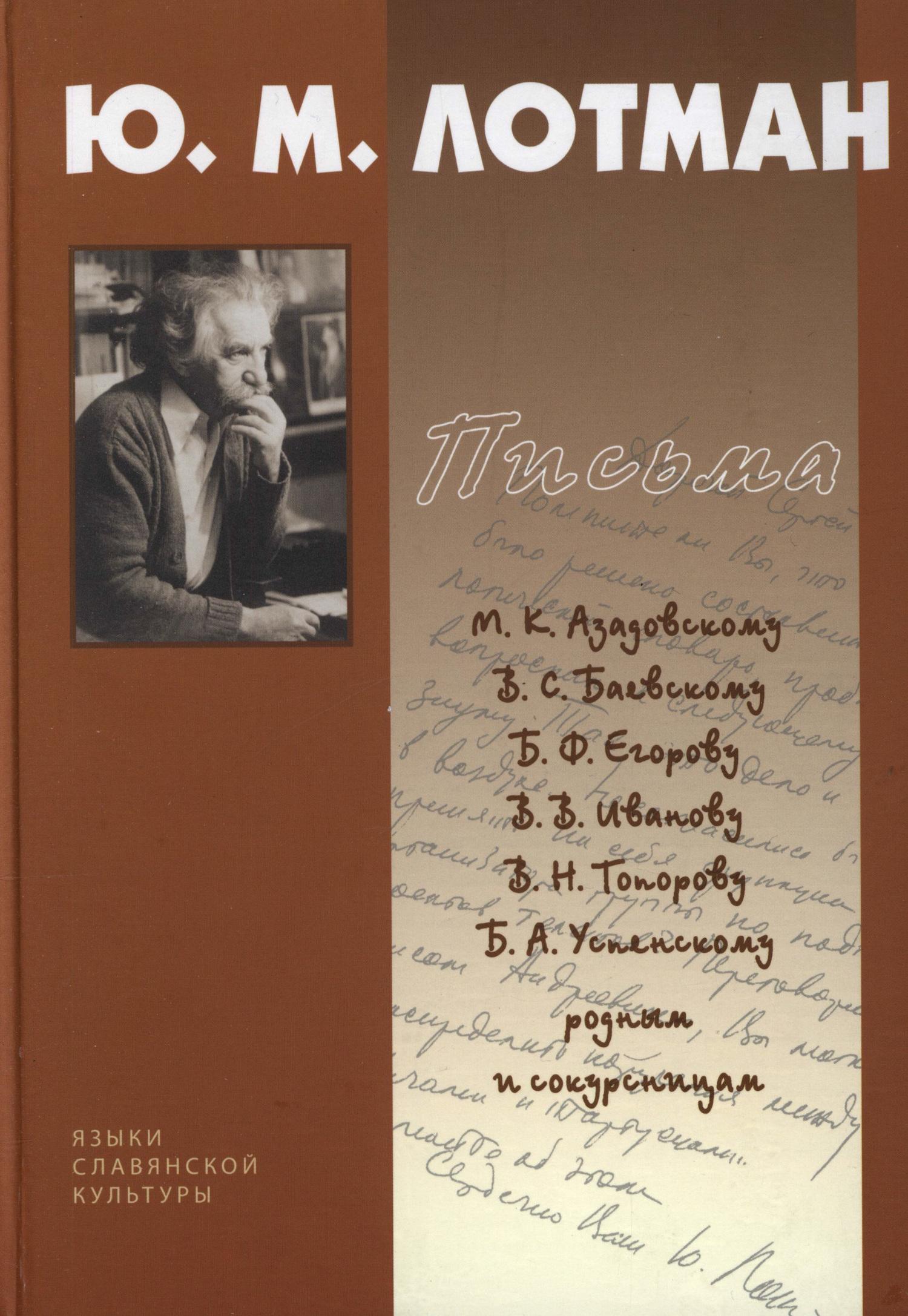 Ю. М. Лотман Письма. 1940-1993 н ю тяпугина поэтика ф м достоевского опыт интерпретации