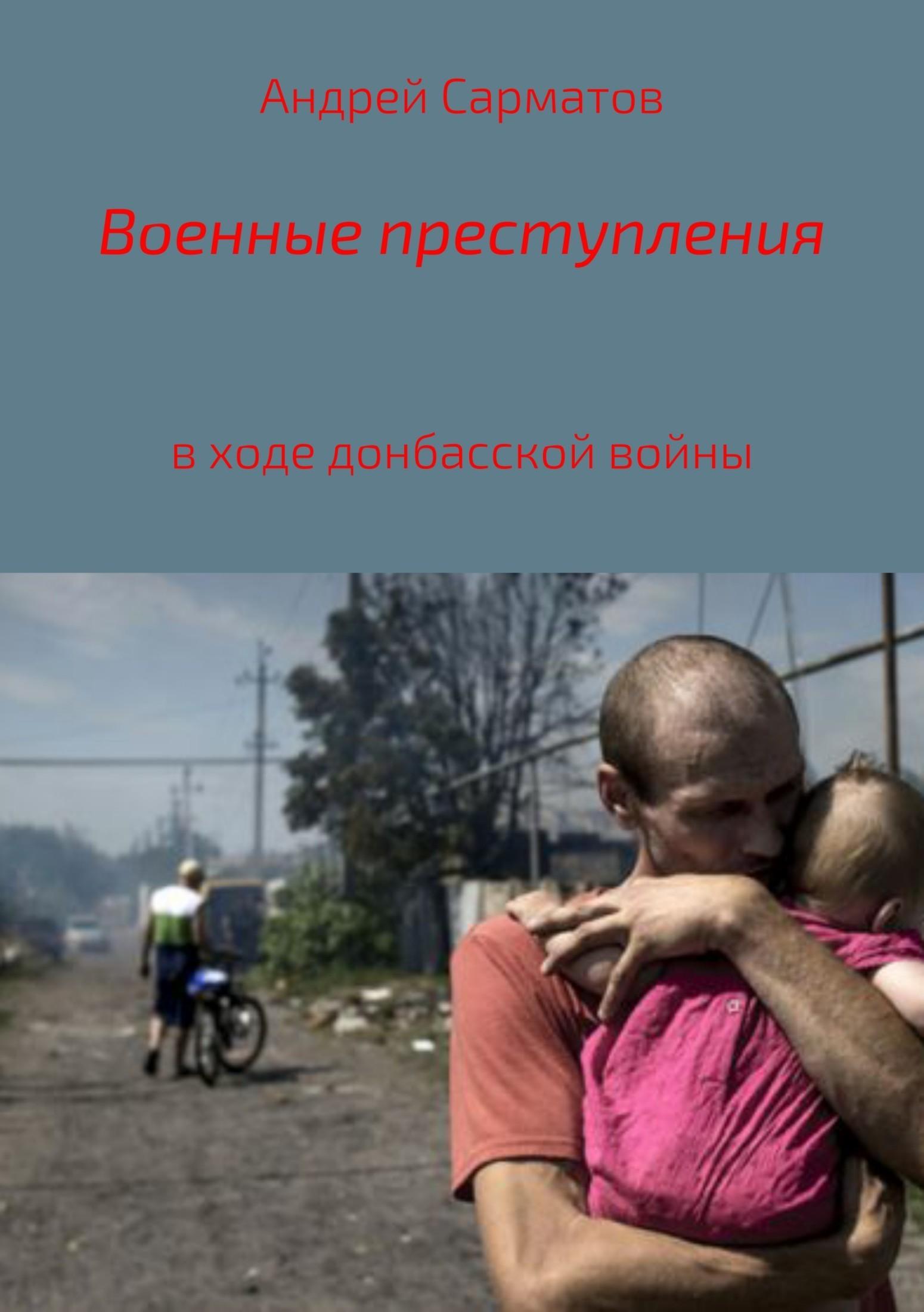 Андрей Сарматов. Военные преступления в ходе донбасской войны
