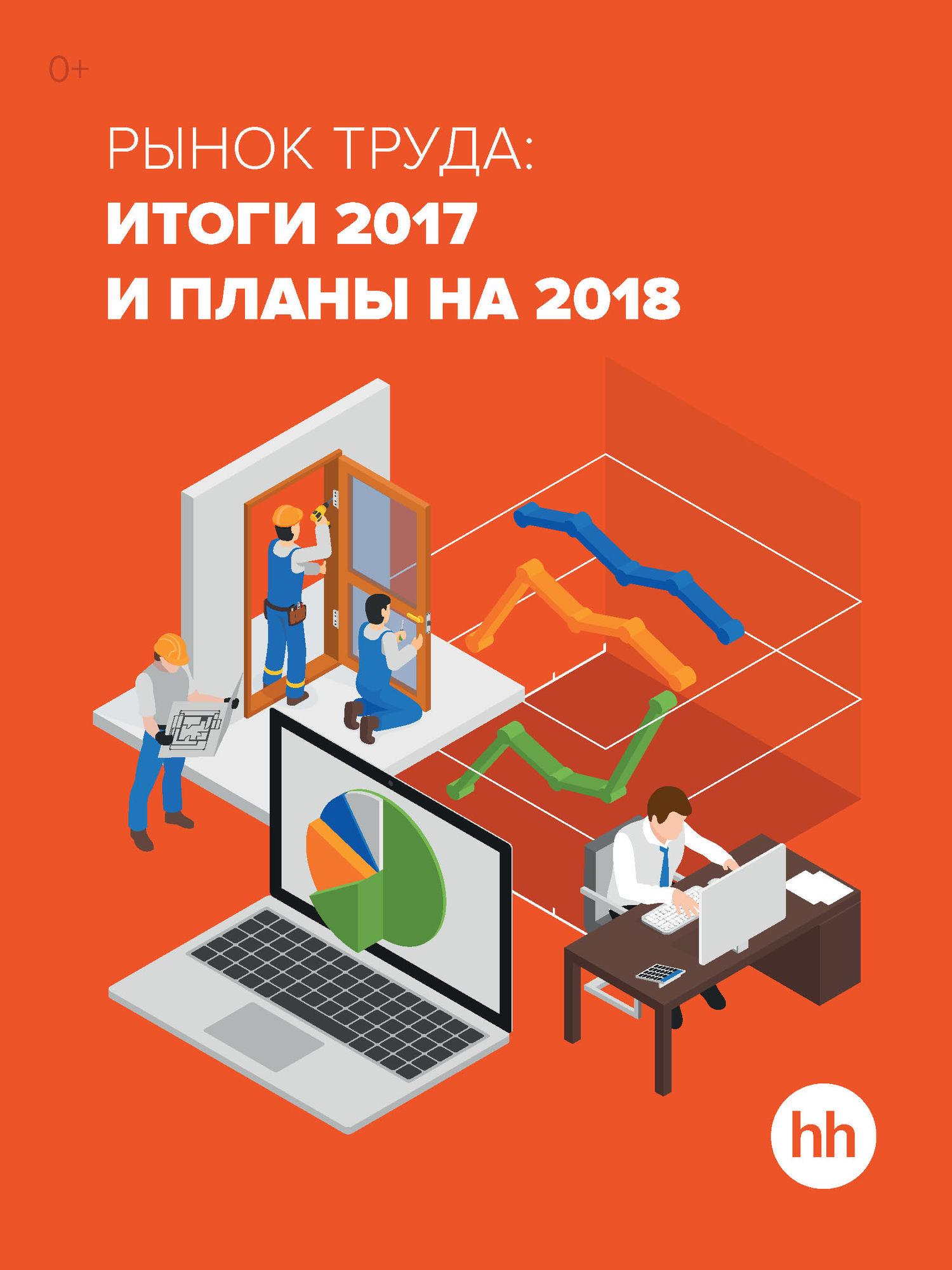 Отсутствует. Рынок труда: итоги 2017 и планы на 2018