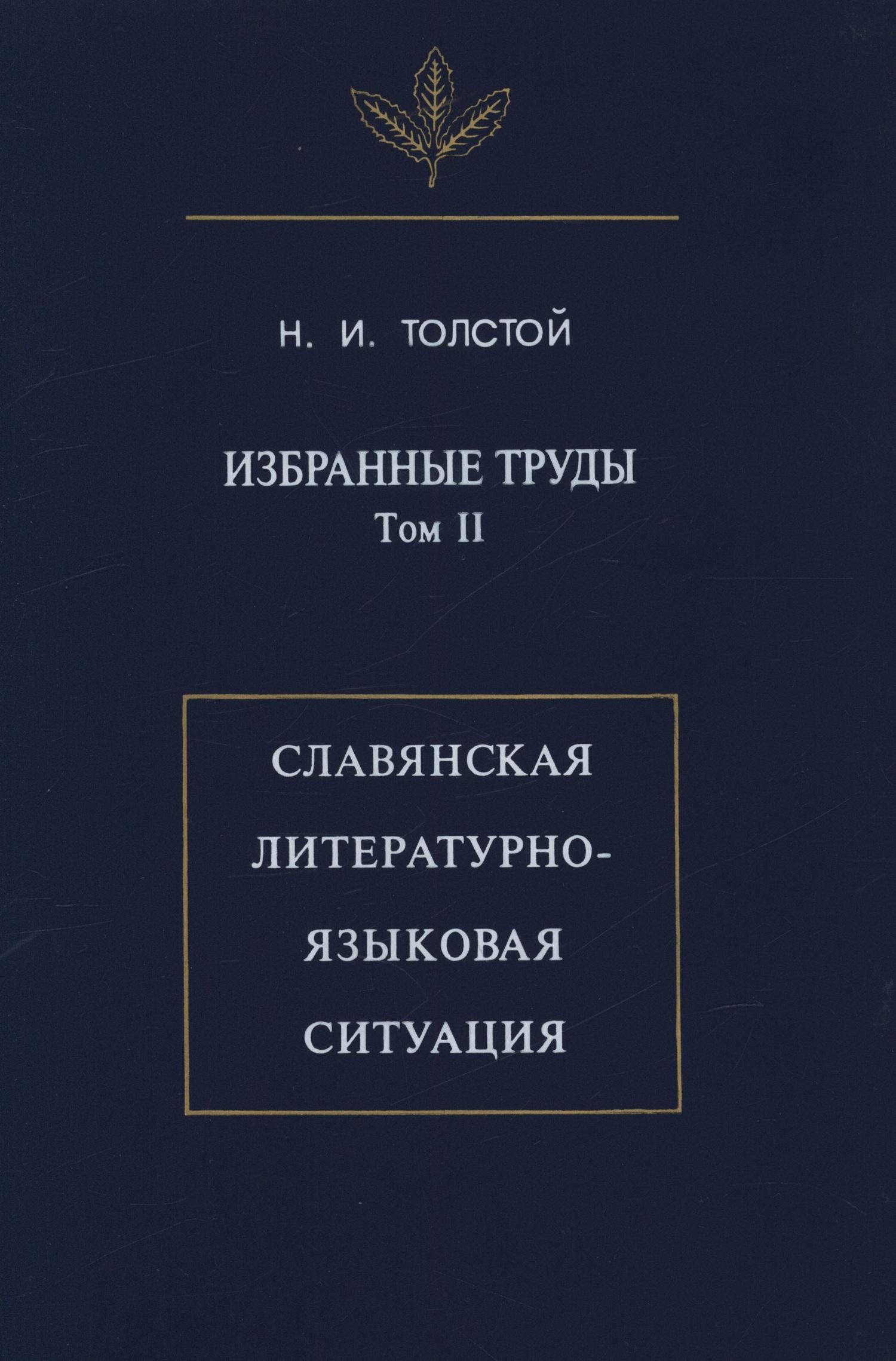 Н. И. Толстой бесплатно
