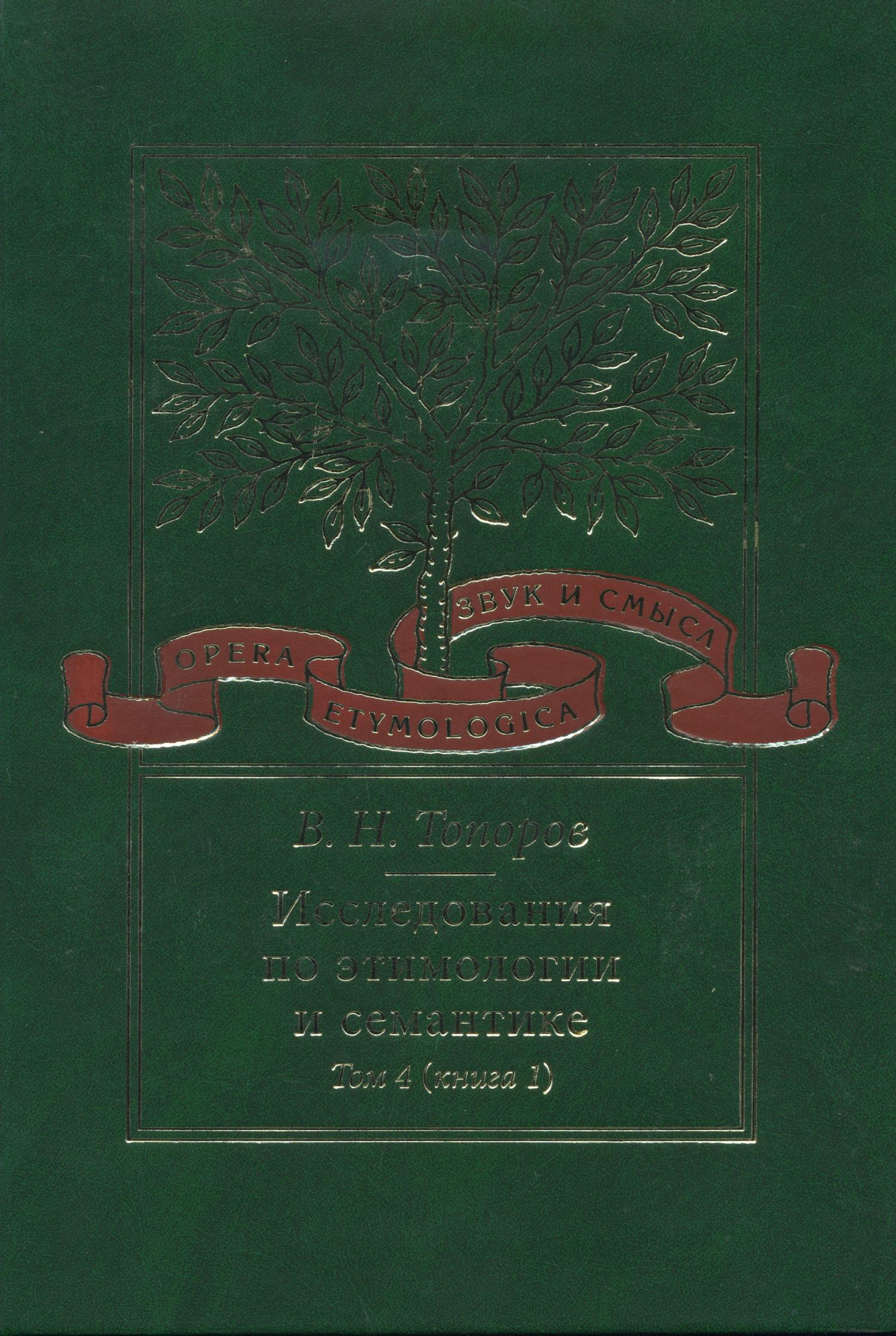 Обложка книги Исследования по этимологии и семантике. Том 4. Балтийские и славянские языки. Книга 1, автор В. Н. Топоров