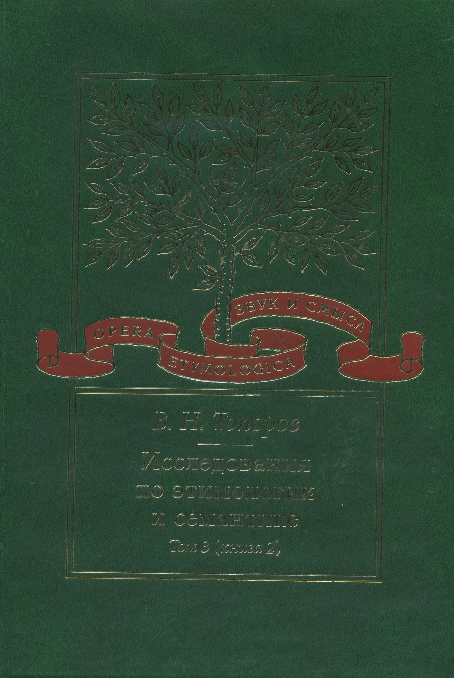 Обложка книги Исследования по этимологии и семантике. Том 3. Индийские и иранские языки. Книга 2, автор В. Н. Топоров