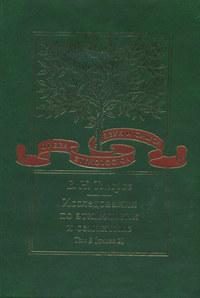 - Исследования по этимологии и семантике. Том 3. Индийские и иранские языки. Книга 2