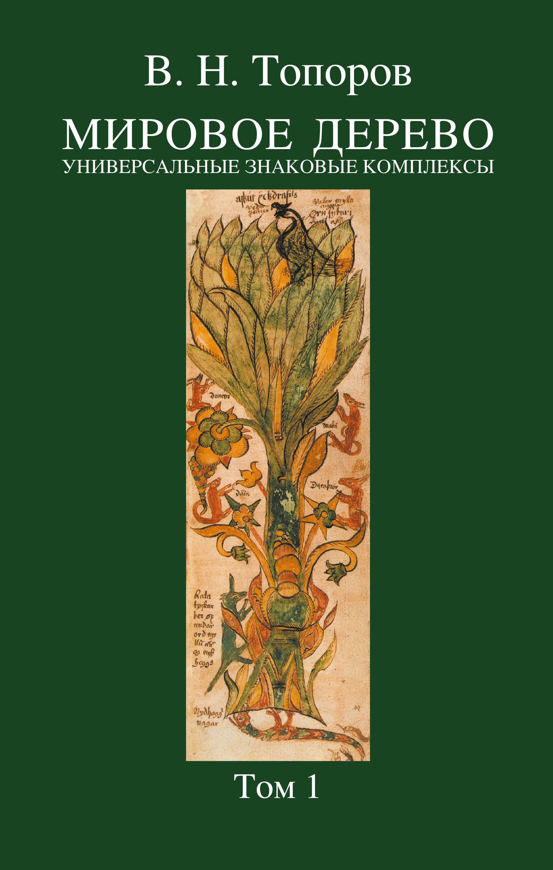 Обложка книги Мировое дерево. Универсальные знаковые комплексы. Том 1, автор В. Н. Топоров