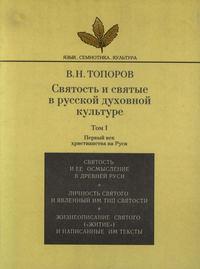 - Святость и святые в русской духовной культуре. Том I. Первый век христианства на Руси